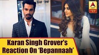 Karan Singh Grover Reacts After Watching Ex-Wife Jennifer Winget's 'Bepannaah' | ABP News