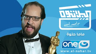 بالفيديو.. أحمد أمين يعرض أبرز 'تهديدات' الأمهات فى 'البلاتوه'
