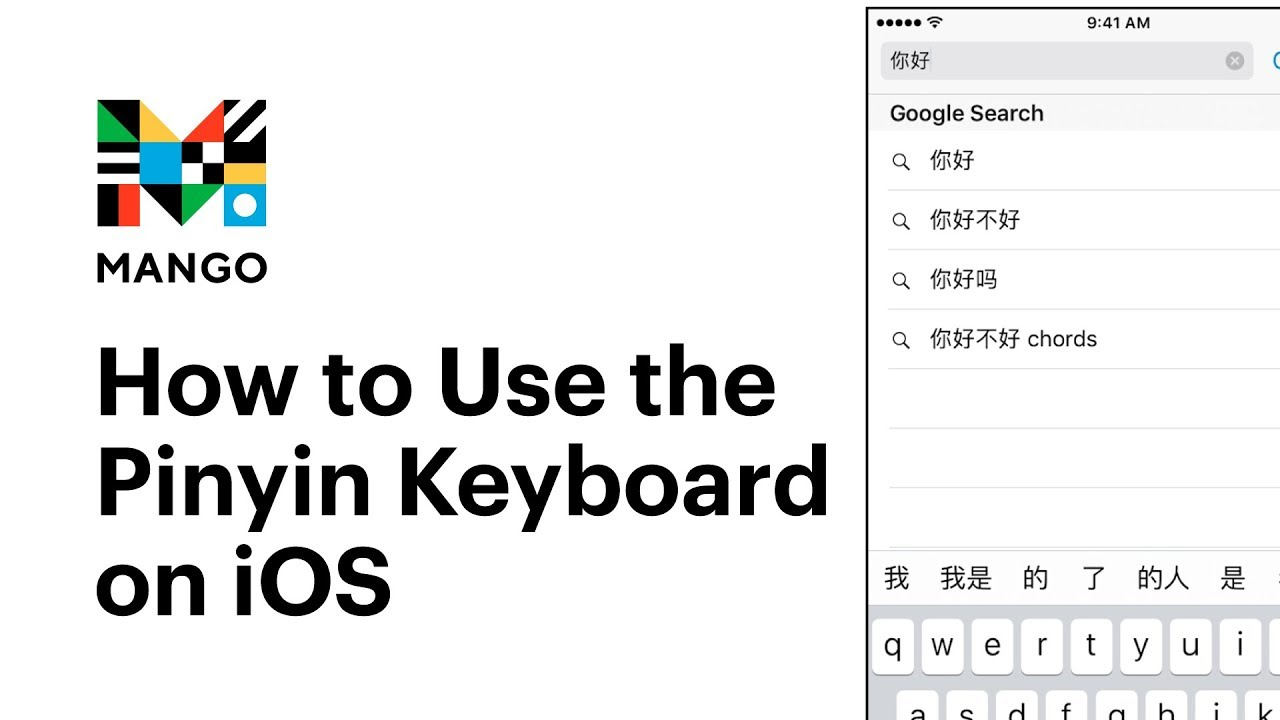 How To Use The Pinyin Keyboard On Ios Typing In Chinese Youtube
