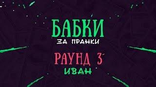 Бабки за Пранки: Раунд 3 - Иван