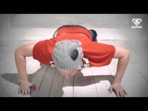 Жирмен - Отожмись