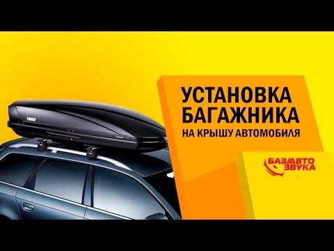 Рекомендации по установке и использованию багажника на крыше автомобиля