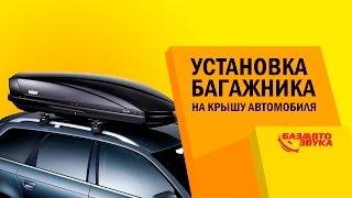 Установка багажника на крышу автомобиля. Обзор от avtozvuk.ua