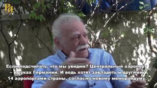 Я доверяю к русскому народу!  - интервью с Манолисом Глезосом