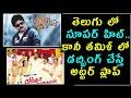Pawan Kalyan Tamil Dubbing Movies and their facts   తెలుగులో సూపర్ హిట్ కానీ తమిళ్ లో అట్టర్ ప్లాప్