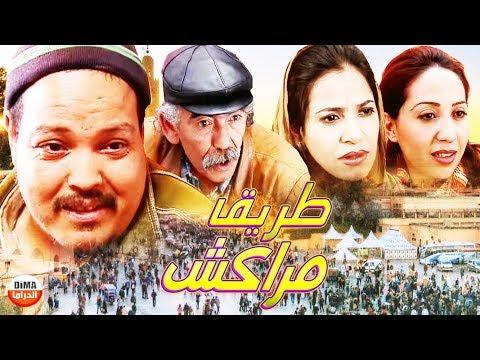 فيلم المغربي طريق مراكش  Film La Route de Marrakech l HD