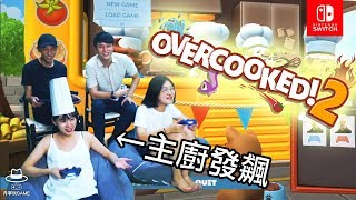Switch多人遊戲【煮過頭2】食物都在亂飛4人玩 | NS親子派對 1080p 情侶一起玩