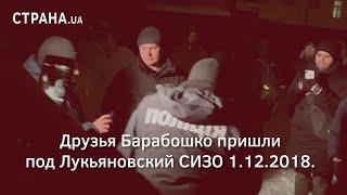 Друзья Барабошко пришли под Лукьяновский СИЗО 1.12.2018 | Страна.ua