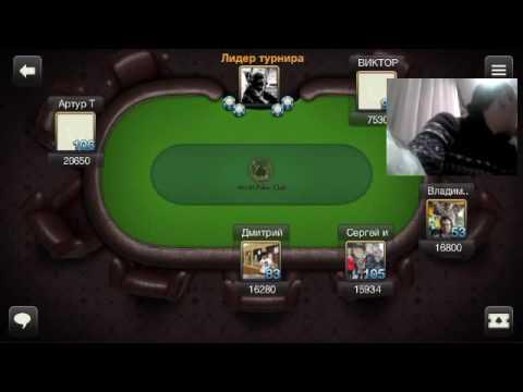 World Poker Club онедельный турнир на одноклассниках