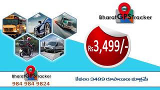 Vehicle GPS Tracking System in Visakhapatnam