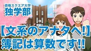 日本最大級のオンライン資格総合サイト>の資格スクエアがお送りする独...