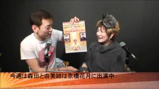 吉本新喜劇の美容番長、永遠のマドンナ、大ベテランの末成由美が森田展...