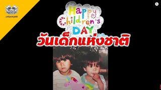 วันเด็ก | คำขวัญวันเด็กปี 2564 | วันเด็กแห่งชาติ
