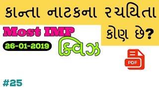 Talati Quiz - Gk Gujarati Online Test   Gk in Gujarati Live Test - part 25