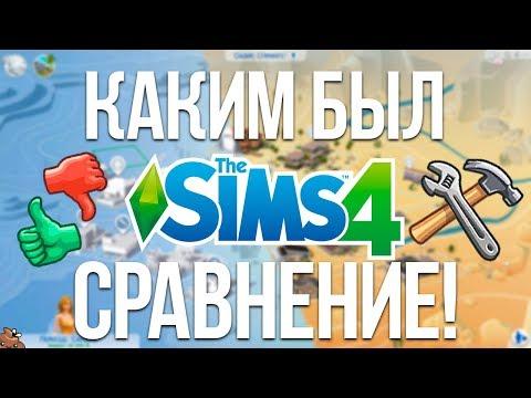 КАКИМ БЫЛ  РАНЬШЕ THE SIMS 4? - СРАВНЕНИЕ ВЕРСИЙ ИГРЫ! thumbnail