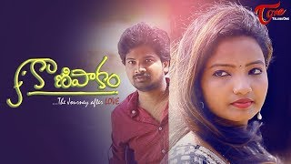 KANIPAKAM | Latest Telugu Short Film 2017 | Directed by Surya GVSP | Short Films 2017