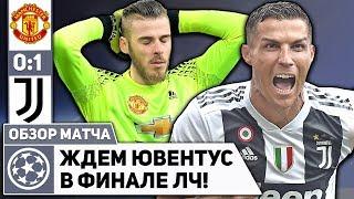 ⚽️ Манчестер Юнайтед 0:1 Ювентус | Роналду выбрал правильную команду!
