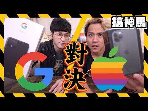 【矛盾對決】iPhone VS Pixel!谷歌蘋果粉笑話大戰!