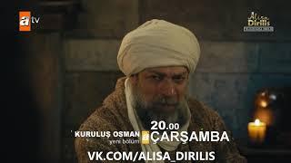 Основание Осман 8 серия 1 Анонс на русском языке