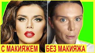 БЕЗ МАКИЯЖА [ Российские ЗНАМЕНИТОСТИ ]  Это НАДО ВИДЕТЬ!