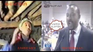 Eritrea: ዓሰብ መእሰሪት * ጀነራል * ቢትወደድ ኣብርሃ  ኣብ 1991 ሎሚ ድሕሪ 27 ዓመት ናብ ዕዳጋ MP3