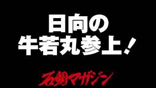 石鯛マガジン発売予告<細島・安藤幸志郎編>