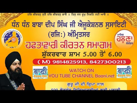 Exclusive-Live-Now-Gurmat-Kirtan-Samagam-From-Amritsar-Punjab-17-July-2020