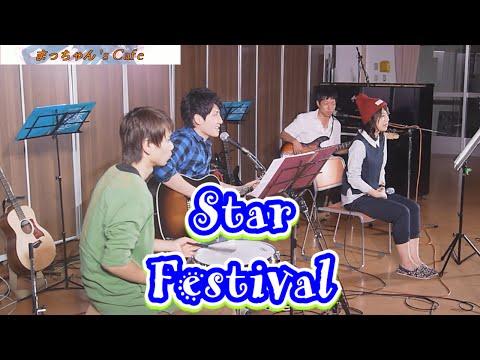 佐伯市 まっちゃん's Cafe2015 Star Festival Isn't she lovely 丸の内サディスティック secret base 〜君がくれたもの〜 ひまわりの約束