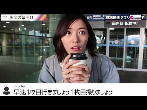 【公式】松井珠理奈のインスタ映え100枚チャレンジ旅 #1