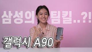 갤럭시A90, 보급형인데 S펜 뺀 노트급..??!(samsung, Galaxy A90, 삼성, 갤럭시)