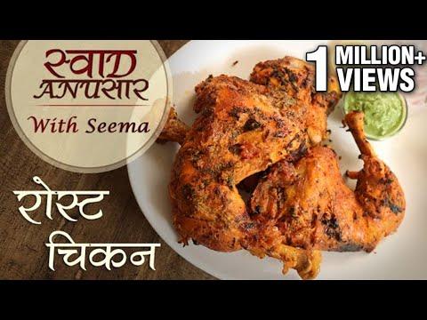 Roast Chicken Recipe In Hindi
