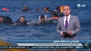 بالفيديو.. حقوقي: مليون سوري هاجروا إلى تركيا وأوروبا بطريقة غير شرعية
