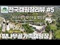 [단독] 금가고 기울어지고…서울 '50년 이상' 건축물만 9천 동 넘어