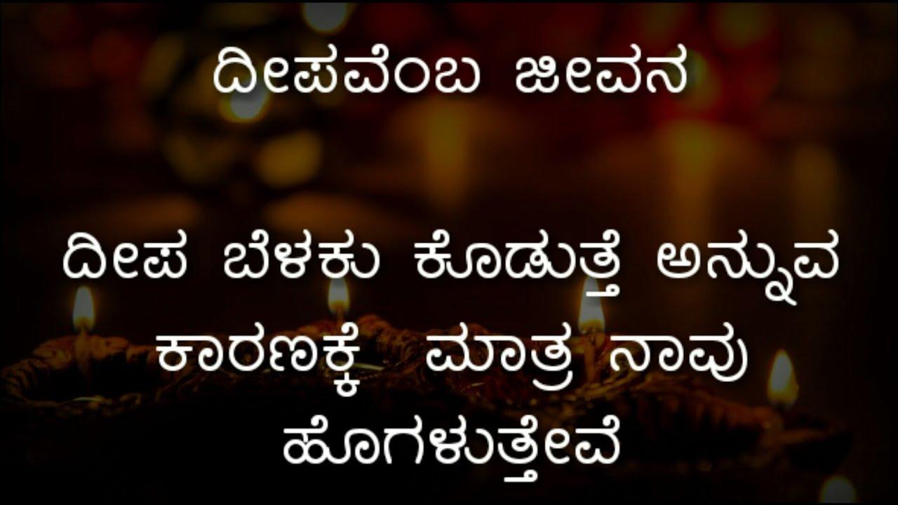 Kannada quotes kannada thoughts kannada whatsapp - Nature wallpaper status ...
