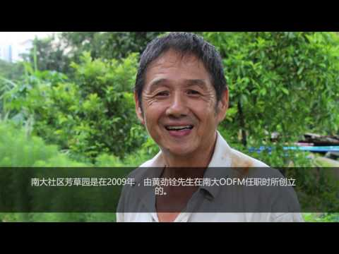 NTU Community Herbs Garden Overview Video