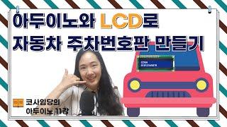 [11강] 아두이노 LCD 출력 / 자동차 주차번호판 …