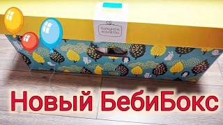 ОБЗОР НОВОГО БЭБИ БОКСА УКРАИНА НОЯБРЬ 2019  / Пакунок маляти Київ / Baby box Ukraine