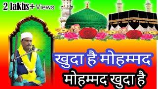 Khuda hai muhammad muhammad khuda hai p1 | sufi songs | khankahi qawwali