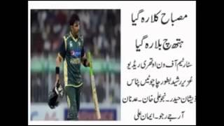 Misbah Kalla Reh Gia    Very Funny Chitrol of Pakistani Cricket Team After Defeat from India