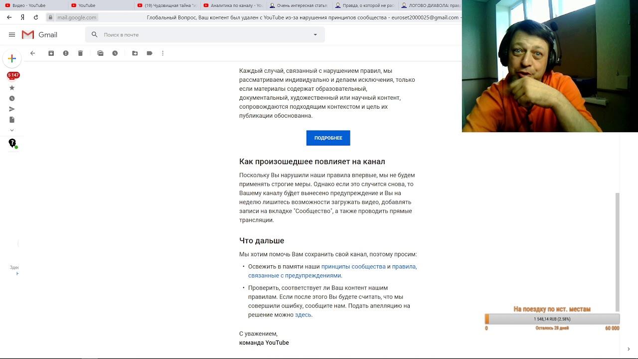 Мое видео удалили, вот в каком мире мы живем !!! - YouTube