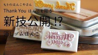 新技公開!? Thank Youはんこを彫る! もりのはんこやさんの消しゴムはんこ(How to make eraser stamp)