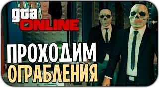 GTA ONLINE  - Побег Из Тюрьмы: Автобус, Участок,  Мокрое Дело