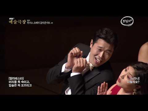 """Pronta Io Son 난 준비가 됐어요 """"Don Pasquale"""" - G. Donizetti ㅣ Sop. Jihyun Cecilia LEE -  Bar. Jiwon SONG"""