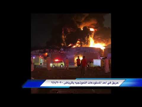 حريق مستودع في الرياض Youtube