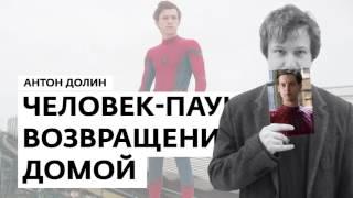 Антон Долин о фильмах 'Человек-паук: Возвращение домой', 'Во всем виноват енот'
