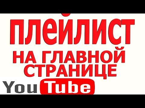 Как Добавить Плейлист на Youtube | Как Добавить 10 Плейлистов на Главную Страницу Канала Ютуб