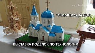 Выставка поделок по ТЕХНОЛОГИИ. Олимпиада-2015.