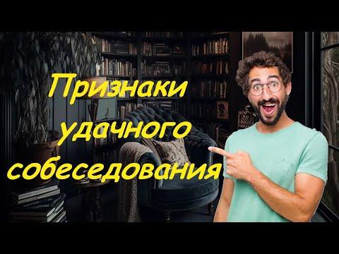 Признаки успешного собеседования | Как пройти собеседование