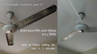 How to Clean ceiling fan  Just 5 minutes.