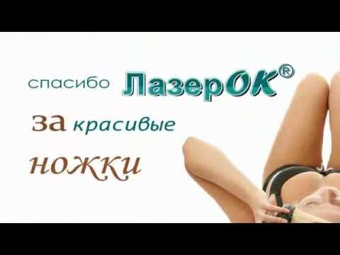Реклама салона лазерной эпиляции ЛазерОК Киев